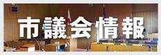 羽島市議会情報