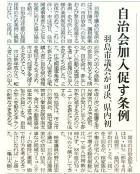 岐阜新聞(3/27付朝刊)