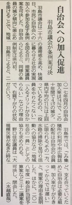 中日新聞(3/27付朝刊)