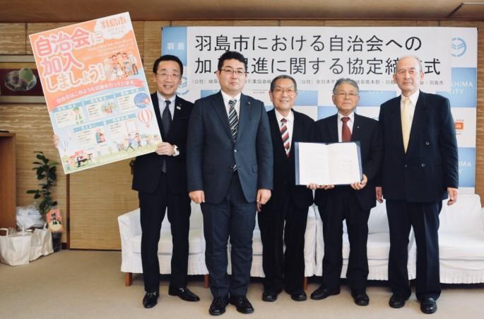 自治会への加入促進に関する協定