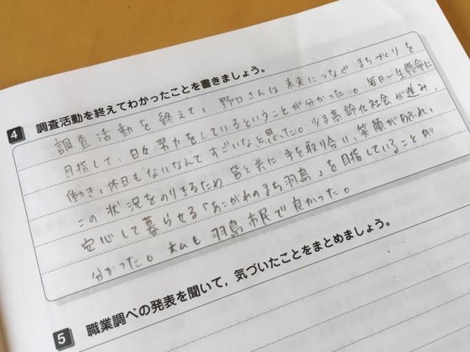 夏休みの宿題③