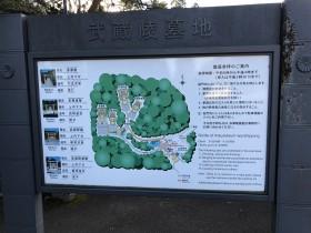 武蔵野陵墓地 案内板