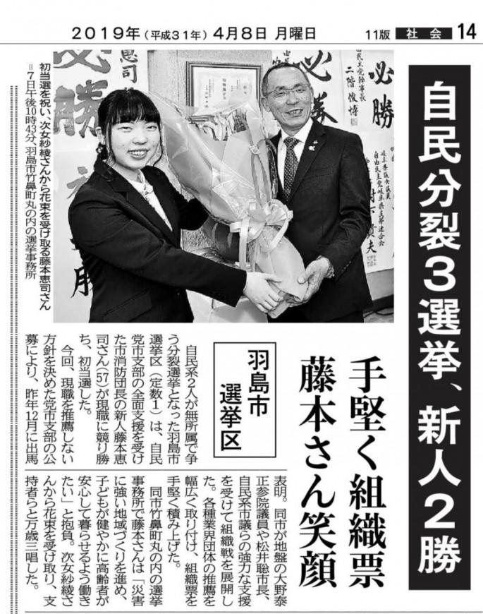4/8付 岐阜新聞 朝刊