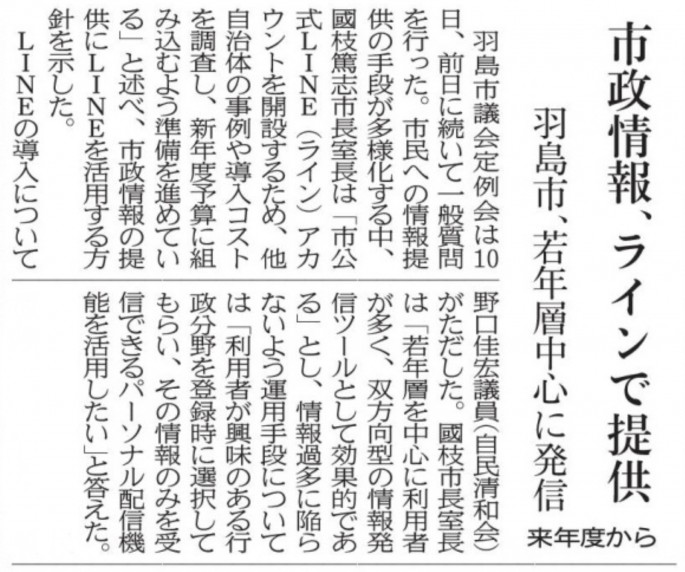 12/11 岐阜新聞 朝刊