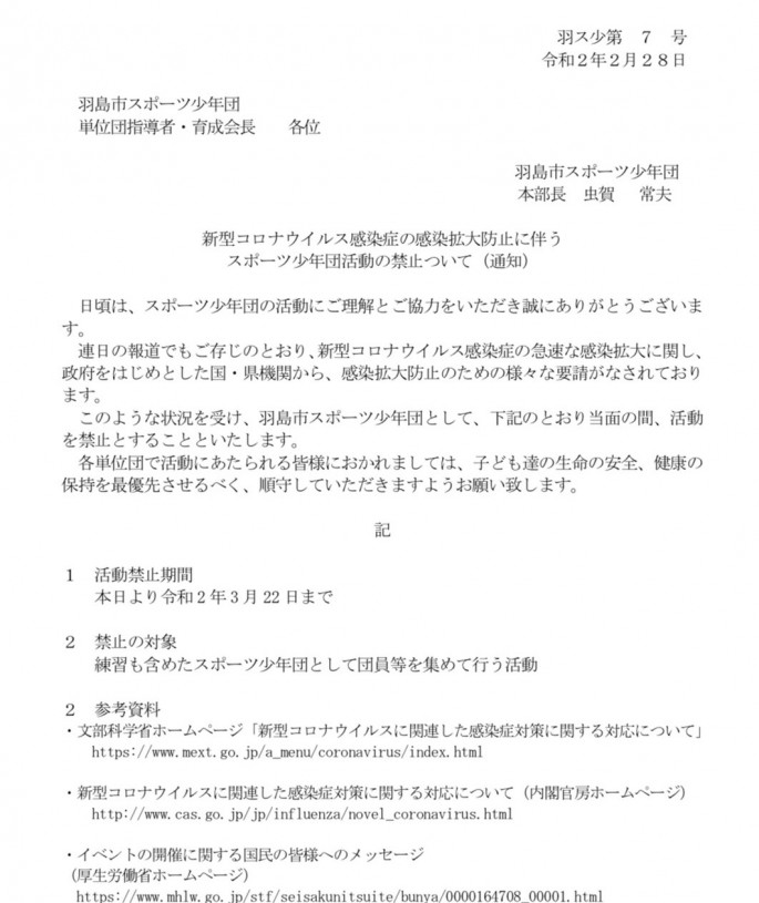 羽島市スポーツ少年団関係
