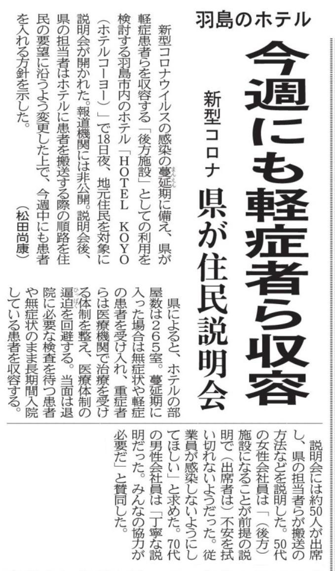 4/19付 朝刊岐阜新聞①
