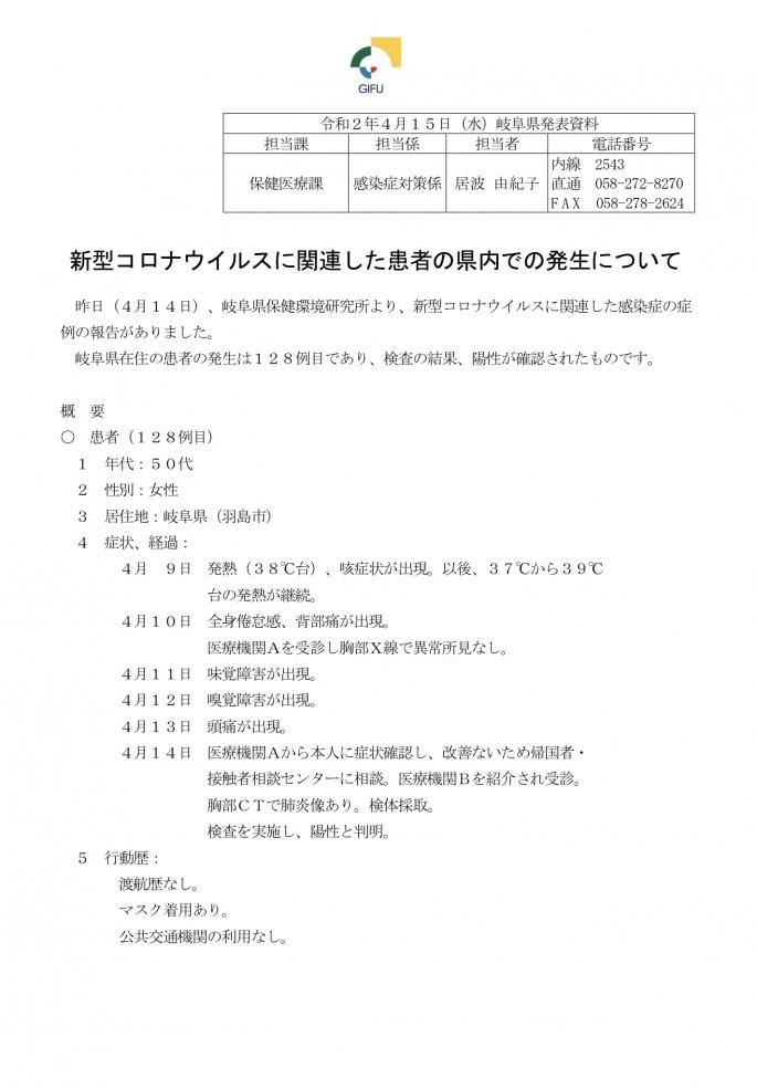 岐阜県Press  Release