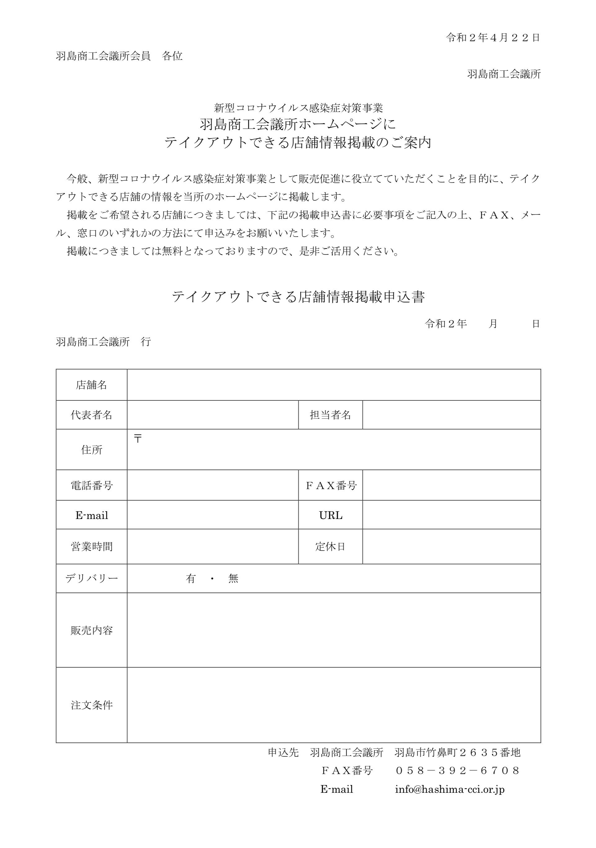 テイクアウトできる店舗情報掲載申込書