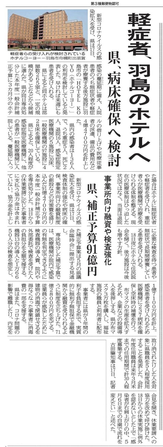 2020.4.18付 岐阜新聞 朝刊