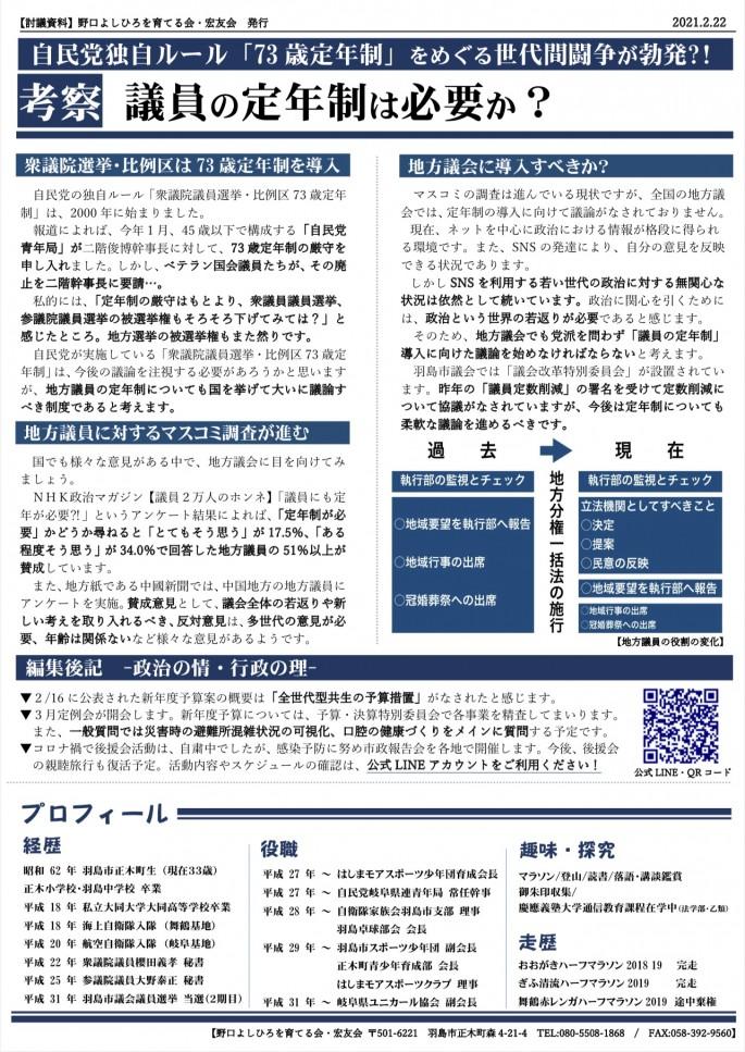 2021.2活動報告書ウラ