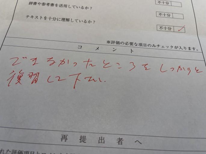 英語Ⅱ レポート①