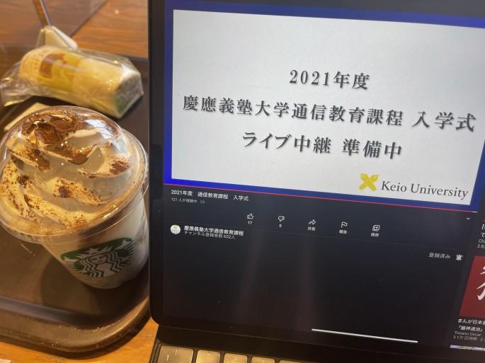 スタバでオンライン入学式☕️